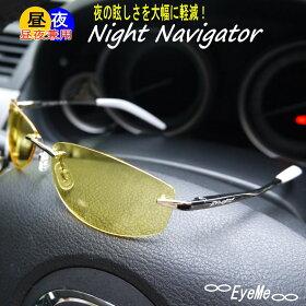 黄色いレンズのサングラスナイトナビゲーターサングラスAW-201メンズ、夜間運転、UV(紫外線)、ブルーライトカット、白内障手術後、白内障予防にも最適