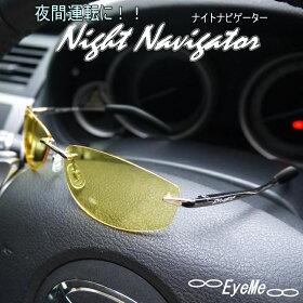 ブルーライトカット夜の運転黄色いレンズのサングラス夜の運転まぶしさ対策、紫外線カット、白内障手術後、白内障予防にも最適AW-201メンズナイトナビゲーターサングラス夜のドライブに