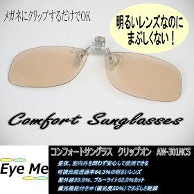 コンフォートサングラスクリップオンAW-301NCS明るいレンズの偏光機能付きサングラス。室内外兼用。紫外線・ブルーライトカット。白内障手術後、予防にも最適。