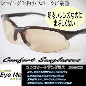 コンフォートサングラス5040CS明るいレンズの偏光機能付きサングラス。室内外兼用。紫外線・ブルーライトカット。白内障手術後、予防にも最適。