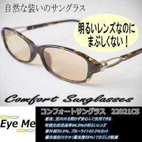 コンフォートサングラス22021CS明るいレンズの偏光機能付きサングラス。室内外兼用。紫外線・ブルーライトカット。白内障手術後、予防にも最適。