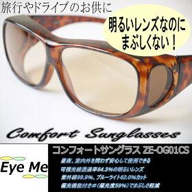 コンフォートサングラスZE-OG01CS明るいレンズの偏光機能付きサングラス。室内外兼用。紫外線・ブルーライトカット。白内障手術後、予防にも最適。