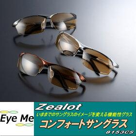 コンフォートサングラス8513CS明るいレンズの偏光機能付きサングラス。室内外兼用。紫外線・ブルーライトカット。白内障手術後、予防にも最適。