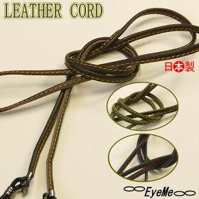 【送料無料】メガネチェーンメガネコードレディースメンズ本革・70cm本革製でステッチカラーがポイントのおしゃれなメガネコードプレゼントにも