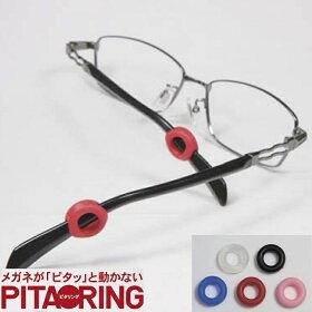 ピタリングメガネのズレを軽減するリングスポーツや勉強、仕事にも快適