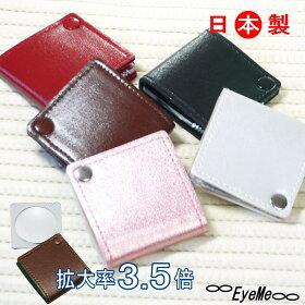 ポケットルーペ合皮ケースにガラスレンズを使用した携帯用ルーペ日本製5色