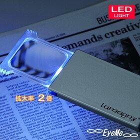 LEDライトルーペ(スライド式)携帯に便利な軽量薄型ルーペLEDライトが明るい視野を確保します。NEWカラー発売!!