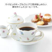 マイセン磁器日本総代理店マイセンコーヒー