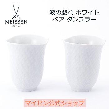 マイセン波の戯れホワイトタンブラー白タンブラー食器マグカップ