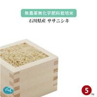 無農薬無化学肥料栽培米石川県加賀産ササニシキ5kg