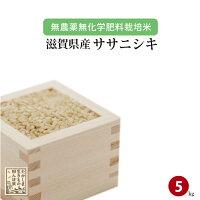 無農薬無化学肥料栽培米滋賀県高島産ササニシキ5kg