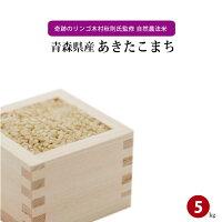 自然栽培米青森県産あきたこまち5kg