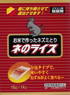 お米で作ったネズミとりネのライス 10g×14袋