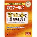 (683)【第2類医薬品】カコナール2 葛根湯顆粒[満量処方](一日2回) 12包