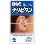 (749)【第(2)類医薬品】ナリピタン 90錠