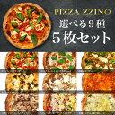 <ZZINO PIZZA>選べる9種 ピザ5枚セット(各約300 g x 5枚