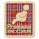チェック柄 Premama IN CAR プレママインカー 妊婦が乗ってます マタニティ ステッカー(レッド)/マタニティママが乗ってます 妊婦さんが乗っています 出産準備 ベビーインカー baby in car おしゃれでかわいい 【メール便送料無料】