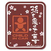 チャイルドインカー ステッカー 赤ちゃん ベビーインカー おしゃれ
