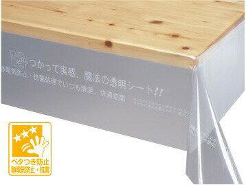 ◇反売りテーブルクロス 3点機能付き透明テーブルクロス(0.18mm厚)【運動会】【学園祭】【文化祭】【バザー】【207180】 ■