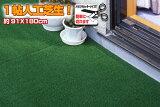 ◇1帖人工芝生 【S340241280】 ■