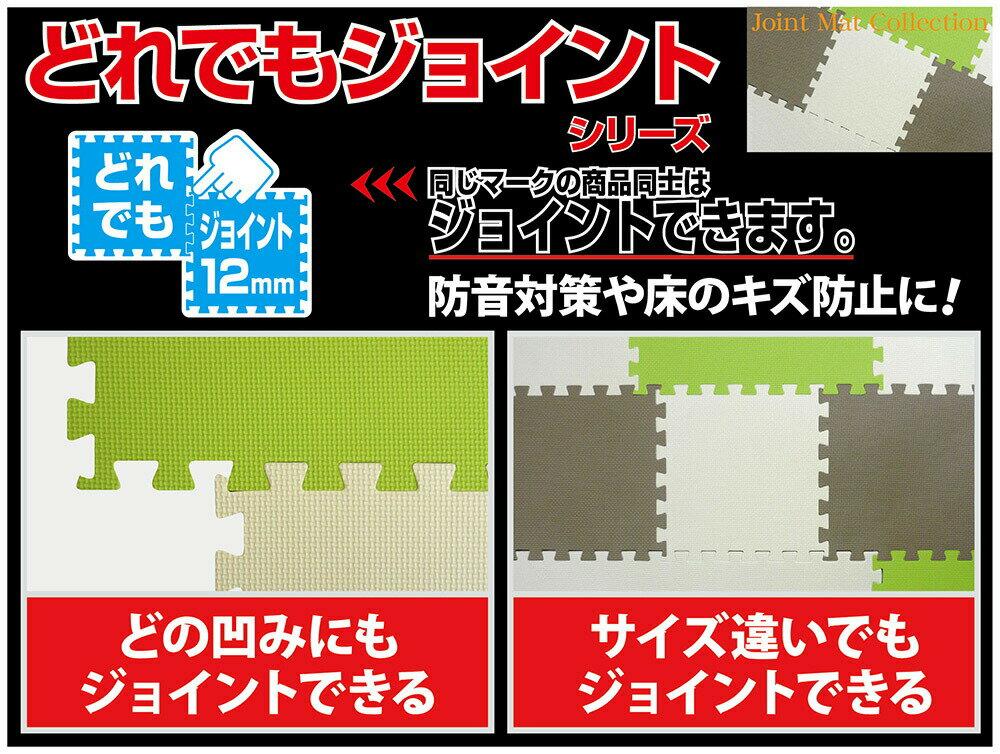 床材ジョイントマットつなげる洗えるキズ防止防汚よごれ30cm角ジョイントマットJEM-30(ベージュ)30cmx30cmx9枚セット