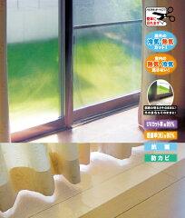 カーテンフックに掛けるだけで窓から伝わる冷気をカット!(外の景色が見やすいクリアータイプ。...