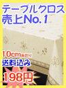 ◇切売りテーブルクロス FRC-...