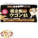 ウコン サプリ もろみ酢 発酵 沖縄県産 おすすめ 琥金醗酵ウコン粒 30包入×1