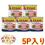 ポークランチョンミート チューリップ うす塩味 TULIP ポークランチョンミート 340g×5缶セット お土産 おすすめ