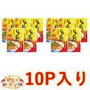 沖縄 炊き込みご飯 お土産 おすすめ レトルト じゅーしー ホーメル じゅーしーの素 230g 3合用 ×10袋