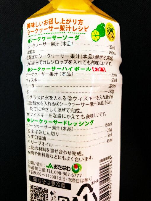 シークヮーサー原液ジュースお試しJAおきなわシークヮーサー100(500ml)1個うっちん沖縄