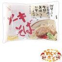 沖縄そば 生麺 ソーキ 生ソーキそば 2食 袋入(ソーキ・だし付) 生麺×1袋 サン食品