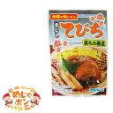 てびち 沖縄 お土産 テビチ 豚足 煮つけ おすすめ 送料無料 骨なしてびち165g×5個セット オキハム
