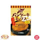 パンケーキ ミックス粉 黒糖 沖縄県産 アレンジ おすすめ 送料無料 お土産 黒糖パンケーキミックス300g×10袋セット