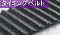 ゲイツ・ユニッタ・アジア1800XXH400パワーグリップタイミングベルト