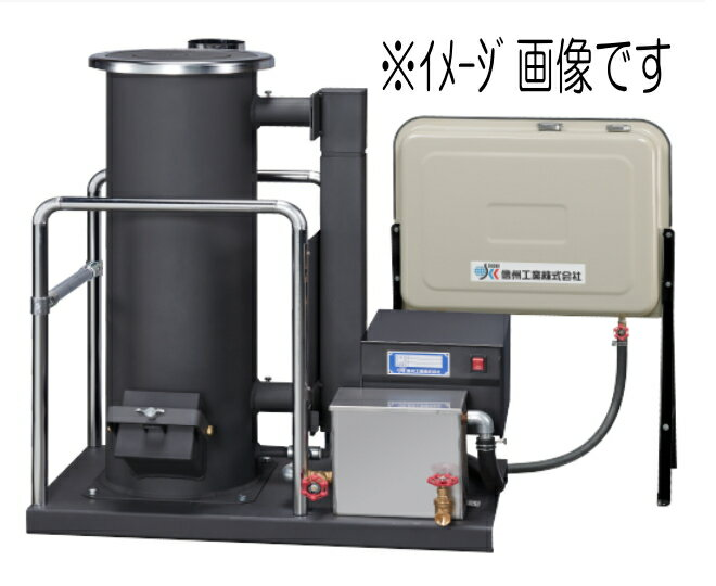 信州工業 SG-50DX 廃油ストーブ 【配送先:北東北(青森、岩手、秋田)限定】