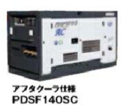 北越工業 (AIRMAN) PDSF140SC-5C3 高圧仕様 エンジンコンプレッサ アフタクーラ仕様