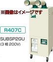 ダイキン工業 SUBSP2GU スポットエアコン (3相200V) 産業用クリスプ
