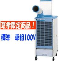 日立スポットエアコンCOOLSHOTスリム床置型単相100V標準タイプ1口ダクト付SR-P20YE6