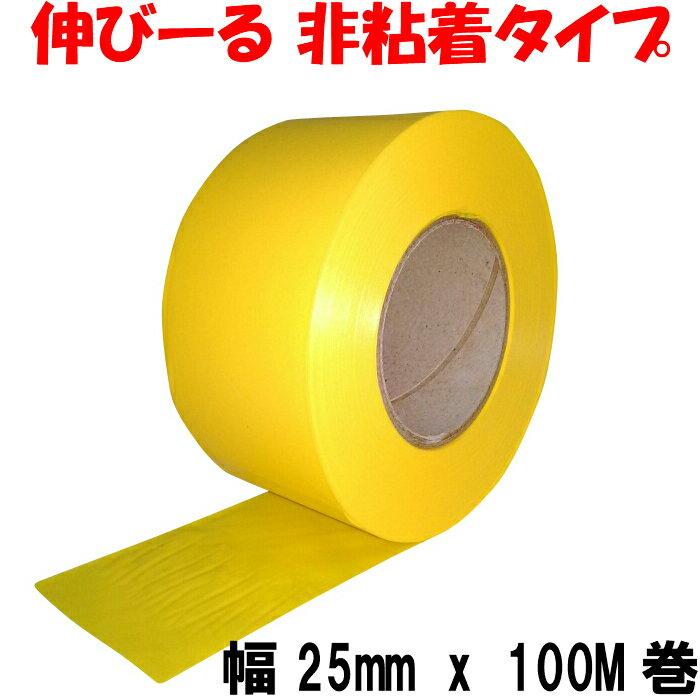 タフニール (25mm x 100M巻) イエロー カラー ビニールテープ 非粘着テープ 目印テープ 樹木・森林テープ イベント マーキングテープ  キャッシュレス 還元 ポイント消化