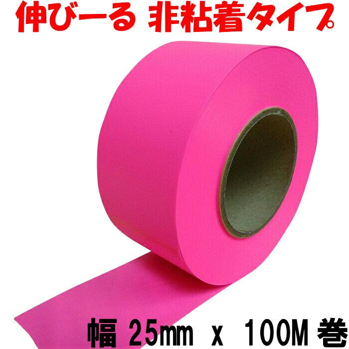 タフニール (25mm x 100M巻) ピンク カラー ビニールテープ 非粘着テープ 目印テープ 樹木・森林テープ イベント マーキングテープ  キャッシュレス 還元 ポイント消化