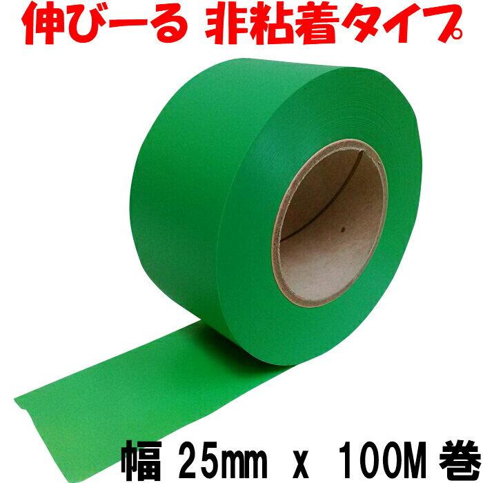 タフニール 25mm x 100M巻 緑 カラー ビニールテープ 非粘着テープ 目印テープ イベントテープ 送料無料 ポイント消化 後払い 可能