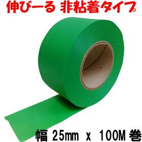 目印テープグリーン