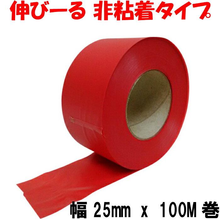 タフニール (25mm x 100M巻) 赤 カラー ビニールテープ 非粘着テープ 目印テープ 樹木・森林テープ イベント マーキングテープ  キャッシュレス 還元 ポイント消化