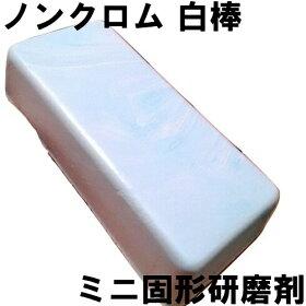ノンクロム研磨剤白棒