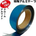 特殊 アルミテープ メッキ用マスキングテープ アルマイト用 耐熱 耐薬品 HPシリーズ 巾25mm x 20m キャッシュレス 還元