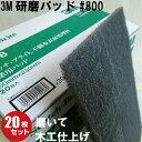 3M スコッチブライト 7448 スリーエム 研磨パッド 1...