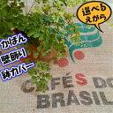 麻袋 コーヒー豆 ドンゴロス 絵柄 10種類選べます ジュート 袋 大 インテリア 鉢カバー 麻 園芸 運動会 DIY 棚 材料 後払い 可能 商品