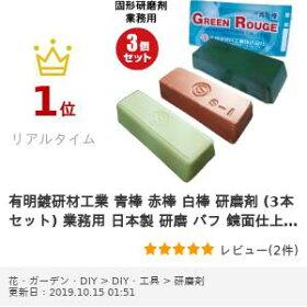 有明鍍研材工業青棒赤棒白棒研磨剤(3本セット)業務用日本製研磨バフ鏡面仕上げアルミホイール磨き金属磨きステンレス磨きコンパウンドおすすめ送料無料キャッシュレス還元