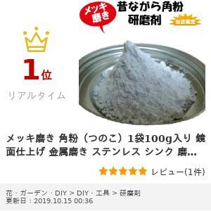 メッキ磨き角粉(つのこ)1袋900g入り鏡面仕上げ金属磨きステンレスシンク磨き仕上げ研磨剤(炭酸カルシウム)磨き粉送料無料キャッシュレス還元